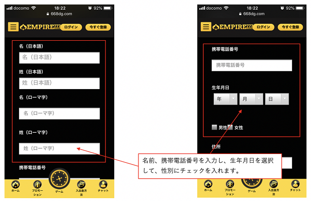 エンパイア777カジノ登録方法スマホ3