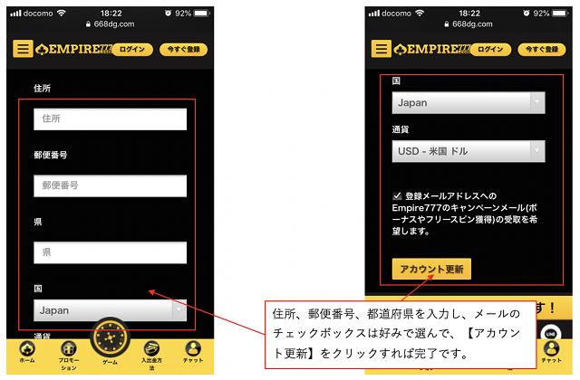 エンパイア777カジノ登録方法スマホ4
