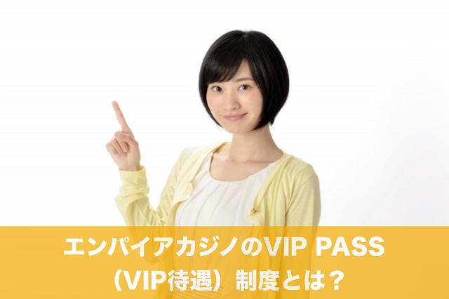 エンパイアカジノのVIP PASS(VIP待遇)制度とは?