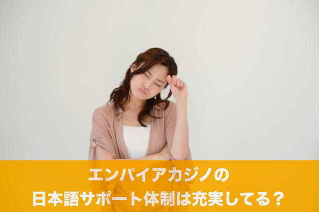 エンパイアカジノの日本語サポート体制は充実してる?