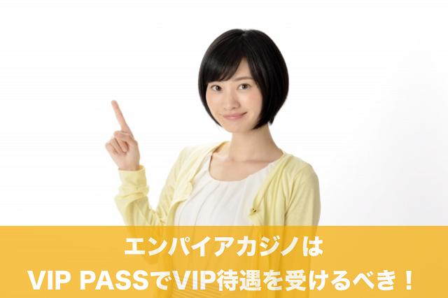 エンパイアカジノはVIP PASSでVIP待遇を受けるべき!