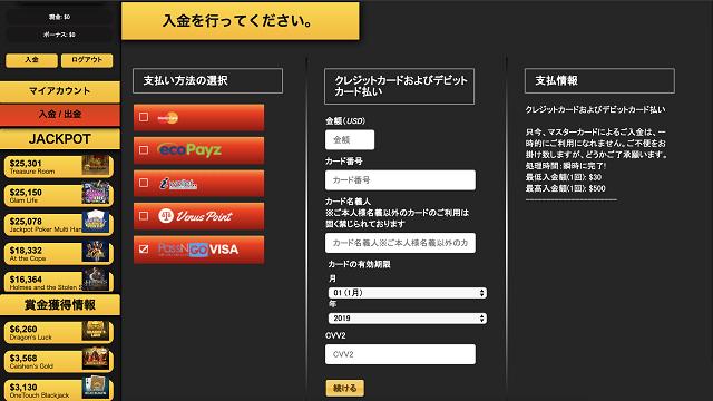 エンパイアカジノはJCBカード非対応のオンラインカジノ