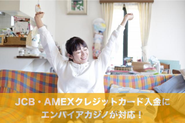 JCB・AMEXクレジットカード入金にエンパイアカジノが対応!